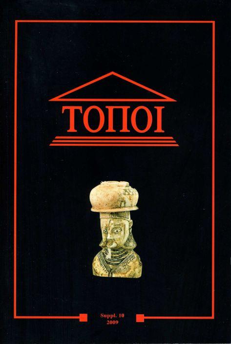 Couverture_Topoi005-2